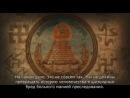 Документальный фильм - «Запретное Знание от Индиго»
